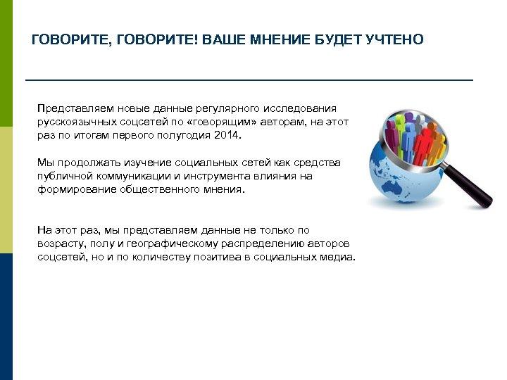 ГОВОРИТЕ, ГОВОРИТЕ! ВАШЕ МНЕНИЕ БУДЕТ УЧТЕНО Представляем новые данные регулярного исследования русскоязычных соцсетей по