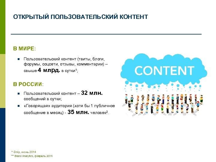 ОТКРЫТЫЙ ПОЛЬЗОВАТЕЛЬСКИЙ КОНТЕНТ В МИРЕ: n Пользовательский контент (твиты, блоги, форумы, соцсети, отзывы, комментарии)