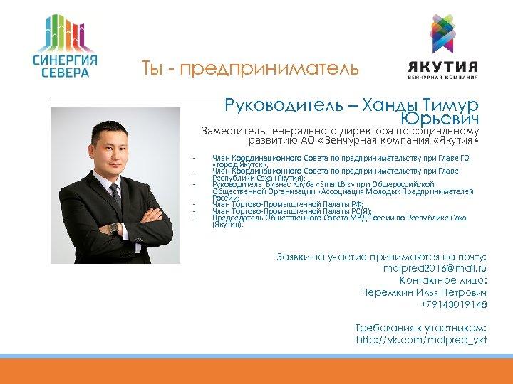 Ты - предприниматель Руководитель – Ханды Тимур Юрьевич Заместитель генерального директора по социальному развитию