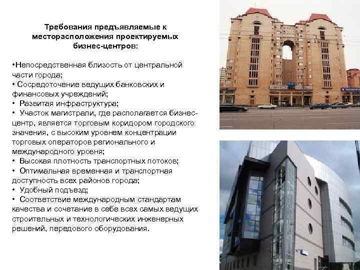 Требования предъявляемые к месторасположения проектируемых бизнес-центров: • Непосредственная близость от центральной части города; •