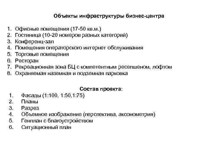 Объекты инфраструктуры бизнес-центра 1. 2. 3. 4. 5. 6. 7. 8. 1. 2. 3.