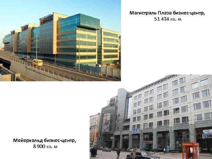 Магистраль Плаза бизнес-центр, 51 434 кв. м Мейерхольд бизнес-центр, 8 900 кв. м