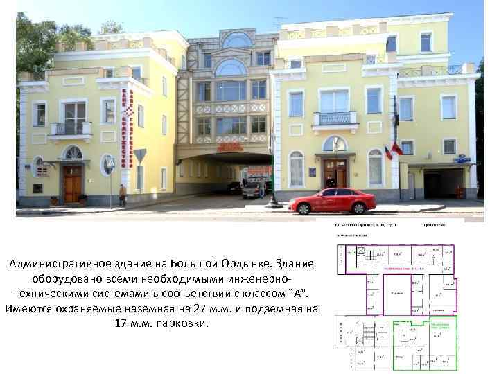 Административное здание на Большой Ордынке. Здание оборудовано всеми необходимыми инженерно техническими системами в соответствии