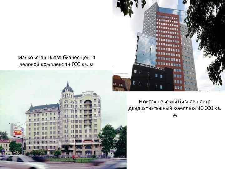 Маяковская Плаза бизнес центр деловой комплекс 14 000 кв. м Новосущевский бизнес центр двадцатиэтажный