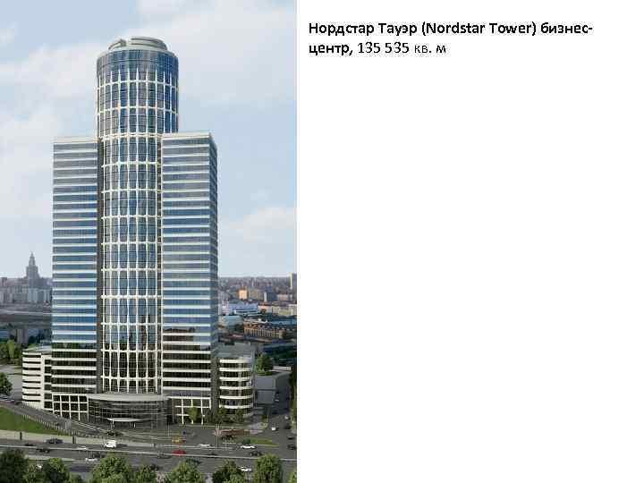 Нордстар Тауэр (Nordstar Tower) бизнесцентр, 135 535 кв. м