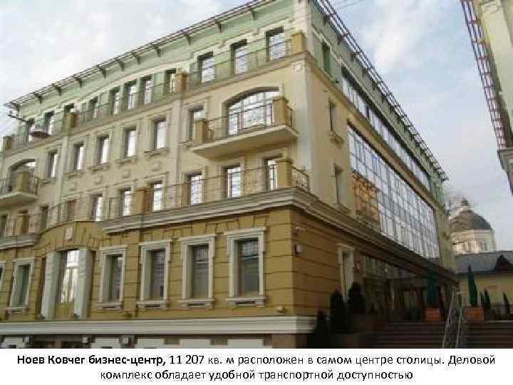 Ноев Ковчег бизнес-центр, 11 207 кв. м расположен в самом центре столицы. Деловой комплекс