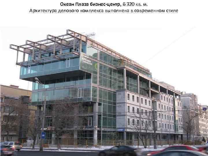 Океан Плаза бизнес-центр, 6 320 кв. м. Архитектура делового комплекса выполнена в современном стиле