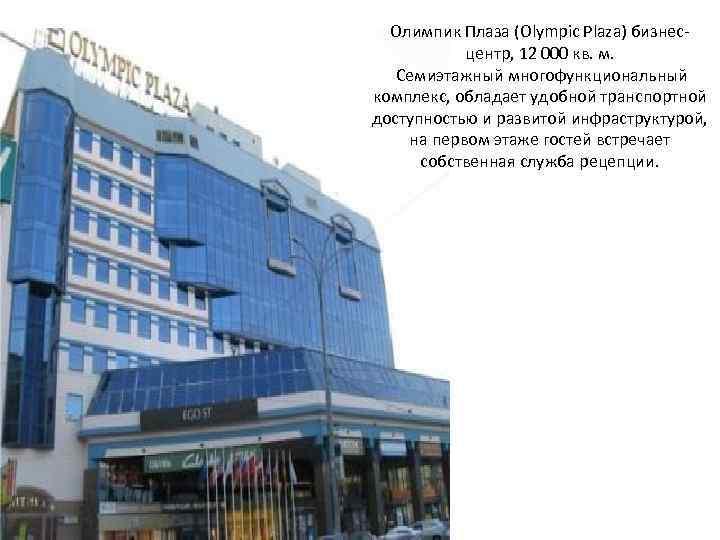 Олимпик Плаза (Olympic Plaza) бизнес центр, 12 000 кв. м. Семиэтажный многофункциональный комплекс, обладает