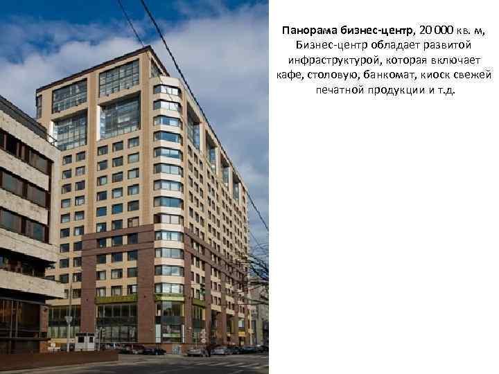 Панорама бизнес-центр, 20 000 кв. м, Бизнес центр обладает развитой инфраструктурой, которая включает кафе,