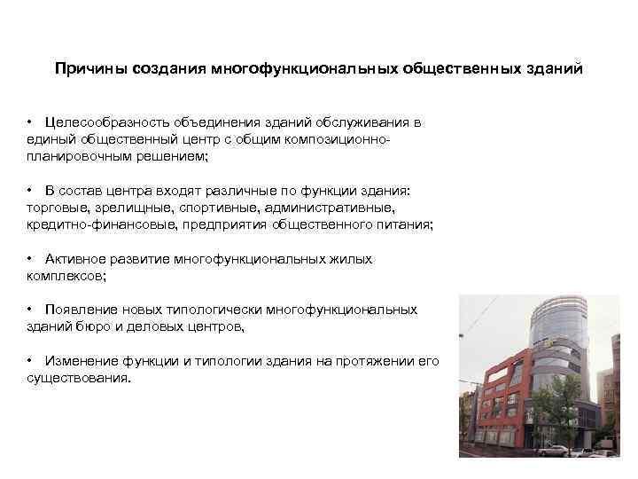 Причины создания многофункциональных общественных зданий • Целесообразность объединения зданий обслуживания в единый общественный центр