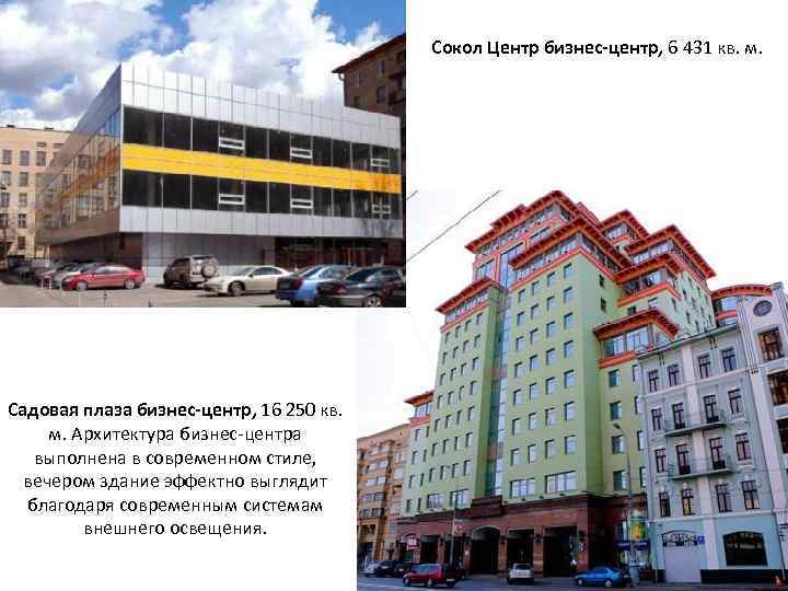 Сокол Центр бизнес-центр, 6 431 кв. м. Садовая плаза бизнес-центр, 16 250 кв. м.