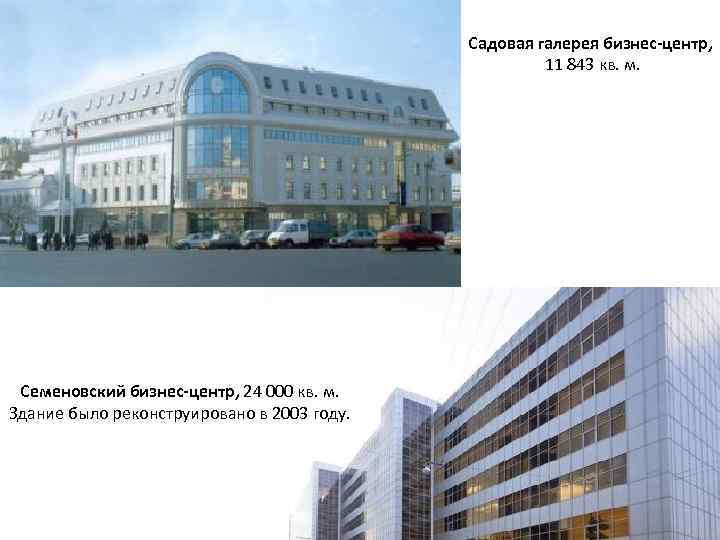 Садовая галерея бизнес-центр, 11 843 кв. м. Семеновский бизнес-центр, 24 000 кв. м. Здание