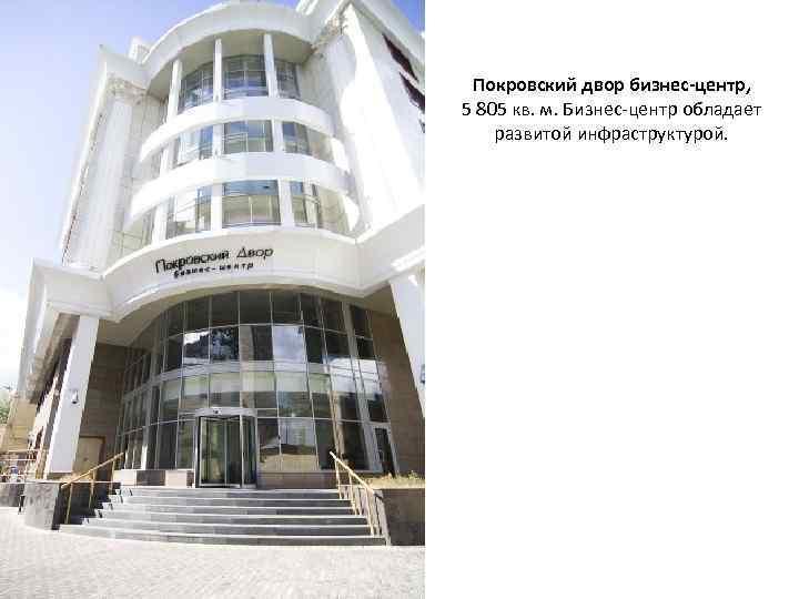 Покровский двор бизнес-центр, 5 805 кв. м. Бизнес центр обладает развитой инфраструктурой.