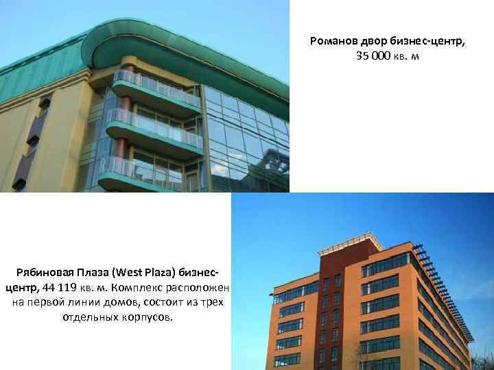 Романов двор бизнес-центр, 35 000 кв. м Рябиновая Плаза (West Plaza) бизнесцентр, 44 119