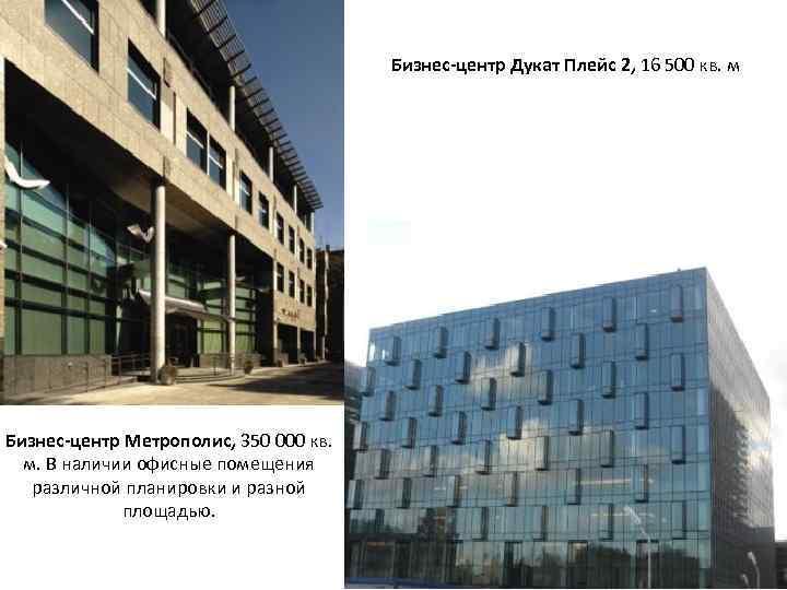 Бизнес-центр Дукат Плейс 2, 16 500 кв. м Бизнес-центр Метрополис, 350 000 кв. м.