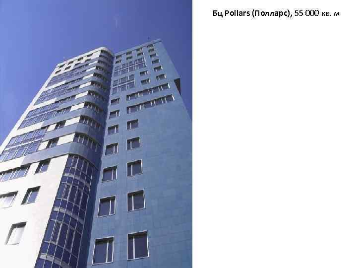 Бц Pollars (Полларс), 55 000 кв. м