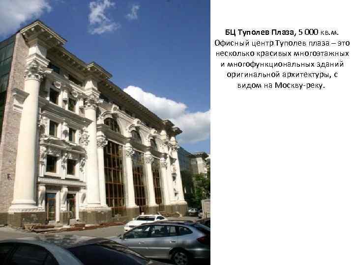 БЦ Туполев Плаза, 5 000 кв. м. Офисный центр Туполев плаза – это несколько