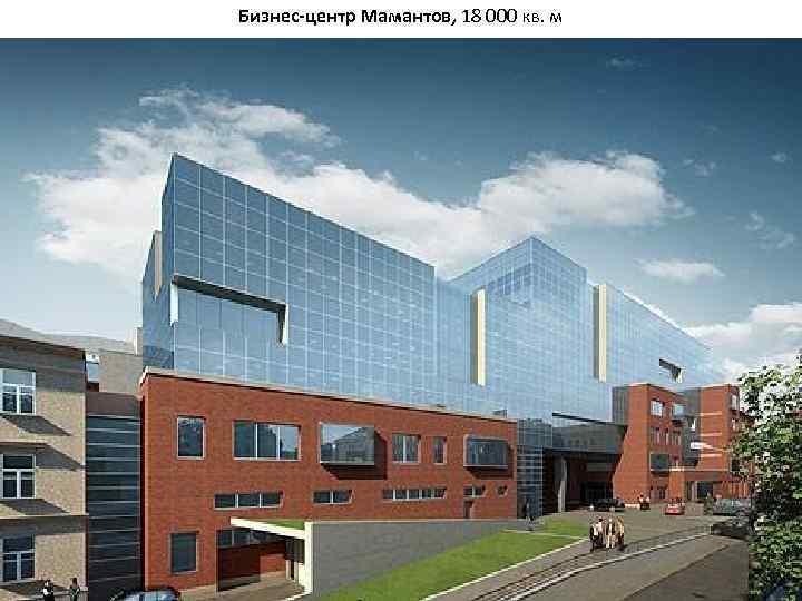 Бизнес-центр Мамантов, 18 000 кв. м