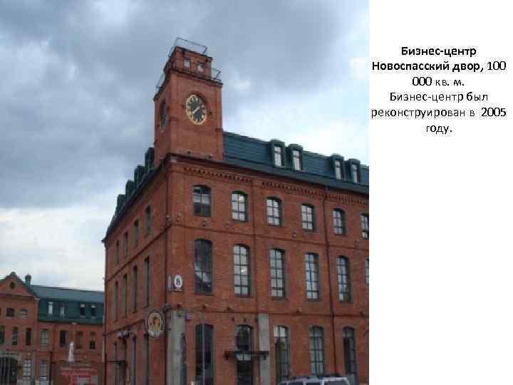 Бизнес-центр Новоспасский двор, 100 000 кв. м. Бизнес центр был реконструирован в 2005 году.