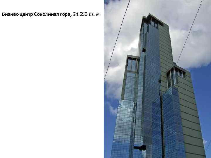 Бизнес-центр Соколиная гора, 34 650 кв. м