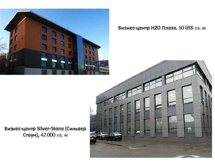 Бизнес-центр Н 2 О Плаза. 10 698 кв. м Бизнес-центр Silver-Stone (Сильвер Стоун), 42