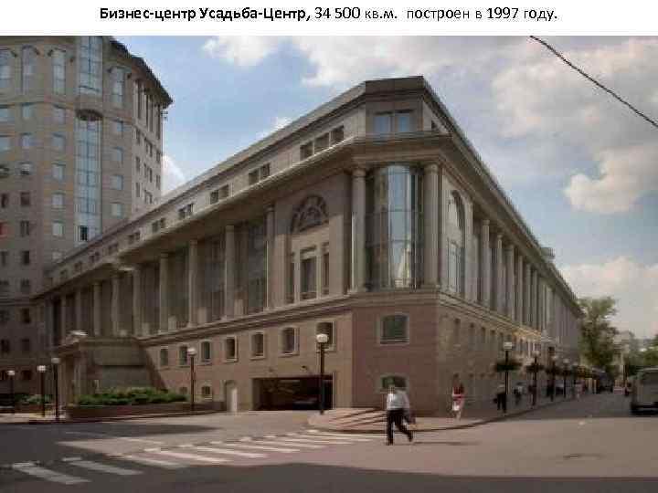 Бизнес-центр Усадьба-Центр, 34 500 кв. м. построен в 1997 году.