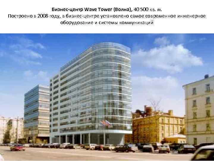 Бизнес-центр Wave Tower (Волна), 40 500 кв. м. Построено в 2008 году, в бизнес