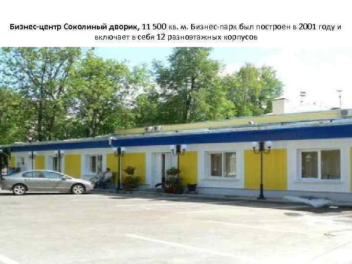 Бизнес-центр Соколиный дворик, 11 500 кв. м. Бизнес парк был построен в 2001 году