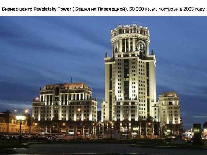 Бизнес-центр Paveletsky Tower ( Башня на Павелецкой), 60 000 кв. м. построен в 2003