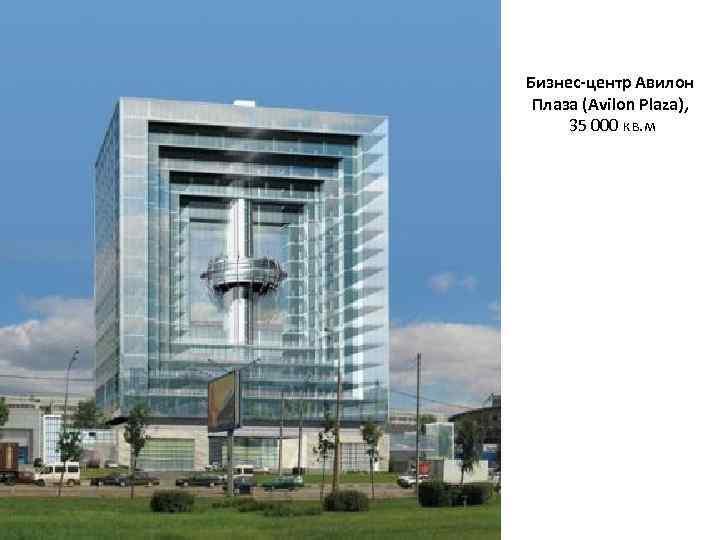 Бизнес-центр Авилон Плаза (Avilon Plaza), 35 000 кв. м