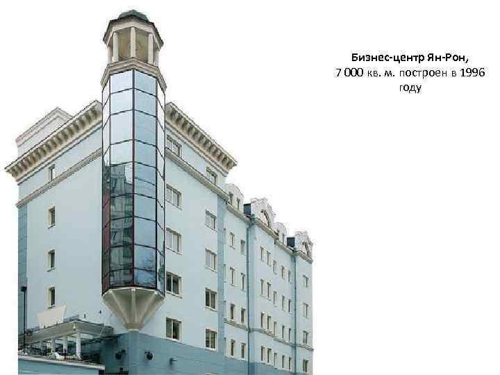 Бизнес-центр Ян-Рон, 7 000 кв. м. построен в 1996 году