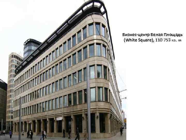 Бизнес-центр Белая Площадь (White Square), 110 753 кв. м