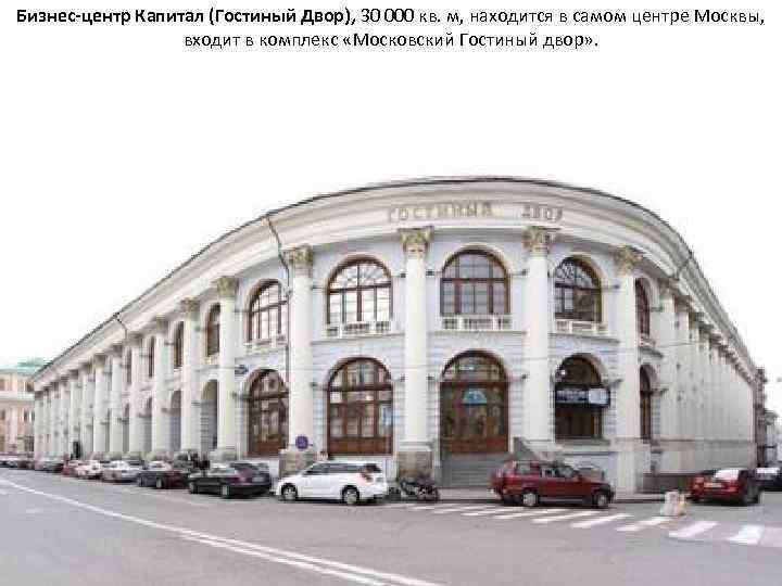 Бизнес-центр Капитал (Гостиный Двор), 30 000 кв. м, находится в самом центре Москвы, входит