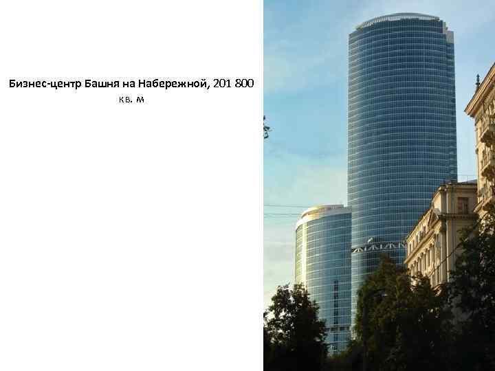 Бизнес-центр Башня на Набережной, 201 800 кв. м
