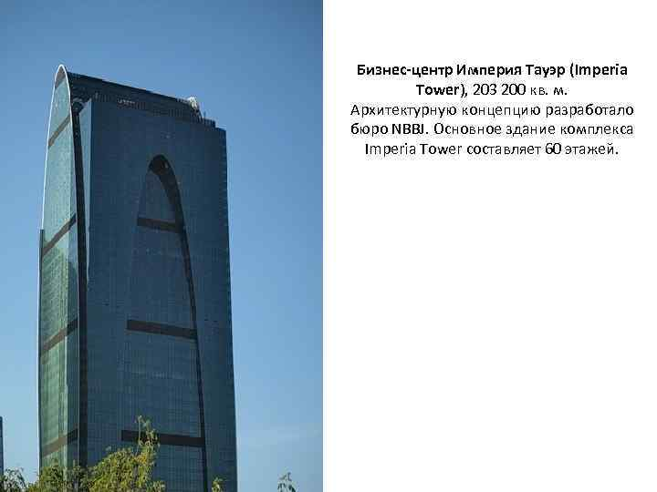 Бизнес-центр Империя Тауэр (Imperia Tower), 203 200 кв. м. Архитектурную концепцию разработало бюро NBBJ.