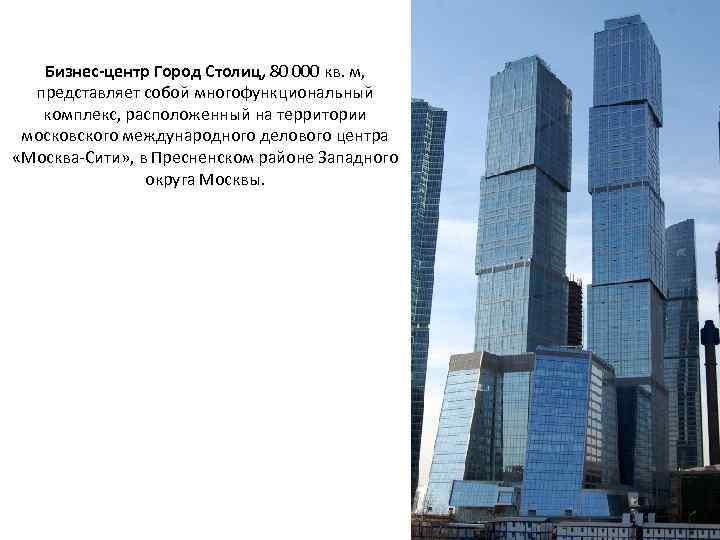 Бизнес-центр Город Столиц, 80 000 кв. м, представляет собой многофункциональный комплекс, расположенный на территории