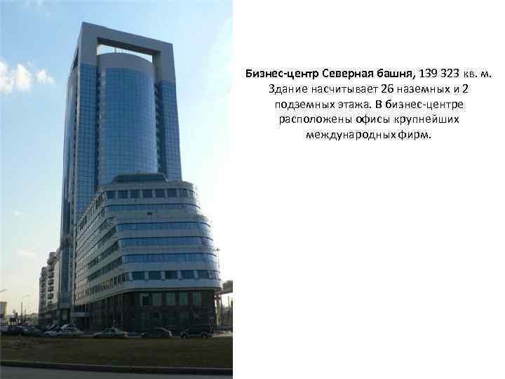 Бизнес-центр Северная башня, 139 323 кв. м. Здание насчитывает 26 наземных и 2 подземных