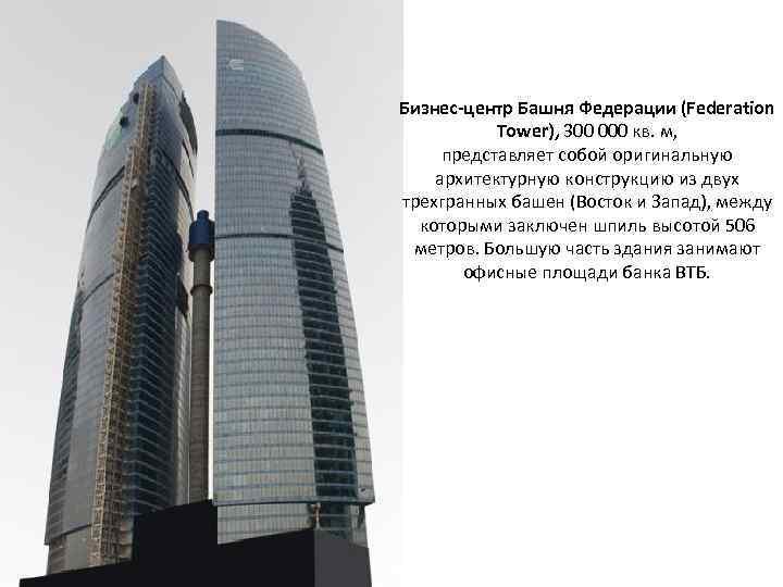 Бизнес-центр Башня Федерации (Federation Tower), 300 000 кв. м, представляет собой оригинальную архитектурную конструкцию