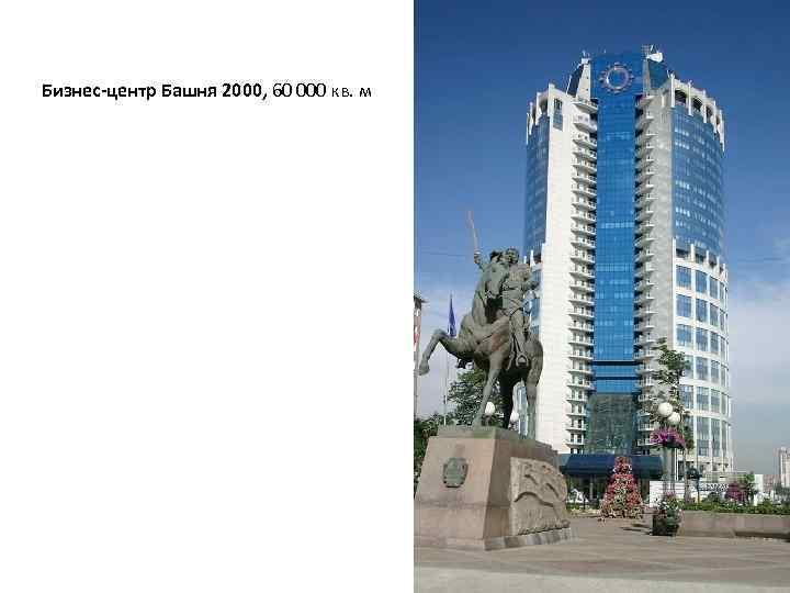 Бизнес-центр Башня 2000, 60 000 кв. м
