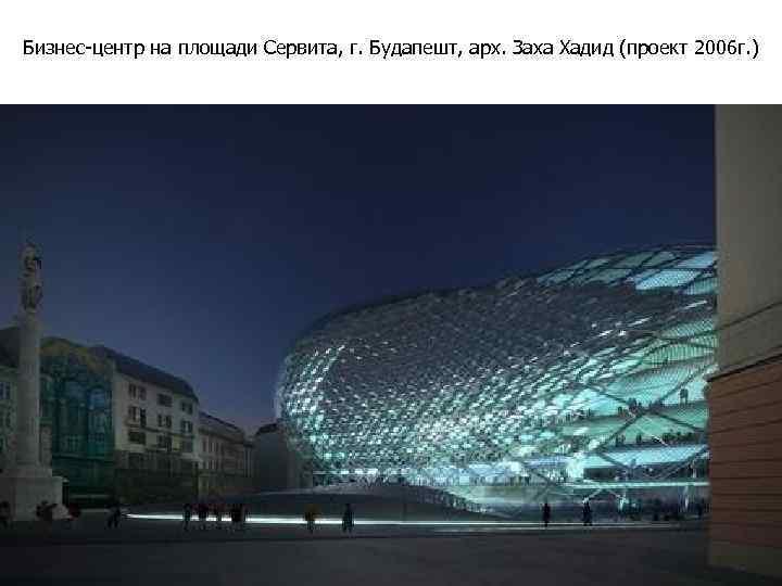 Бизнес-центр на площади Сервита, г. Будапешт, арх. Заха Хадид (проект 2006 г. )