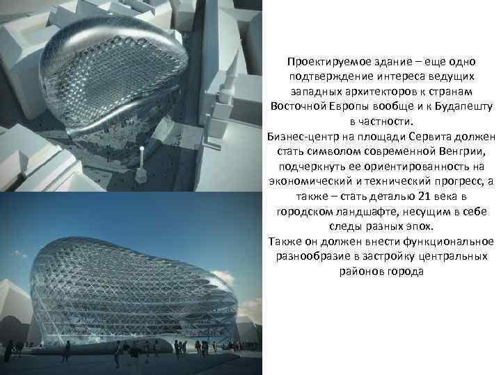 Проектируемое здание – еще одно подтверждение интереса ведущих западных архитекторов к странам Восточной Европы