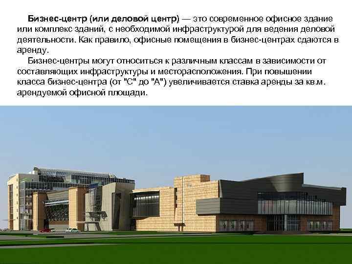 Бизнес-центр (или деловой центр) — это современное офисное здание или комплекс зданий, с необходимой