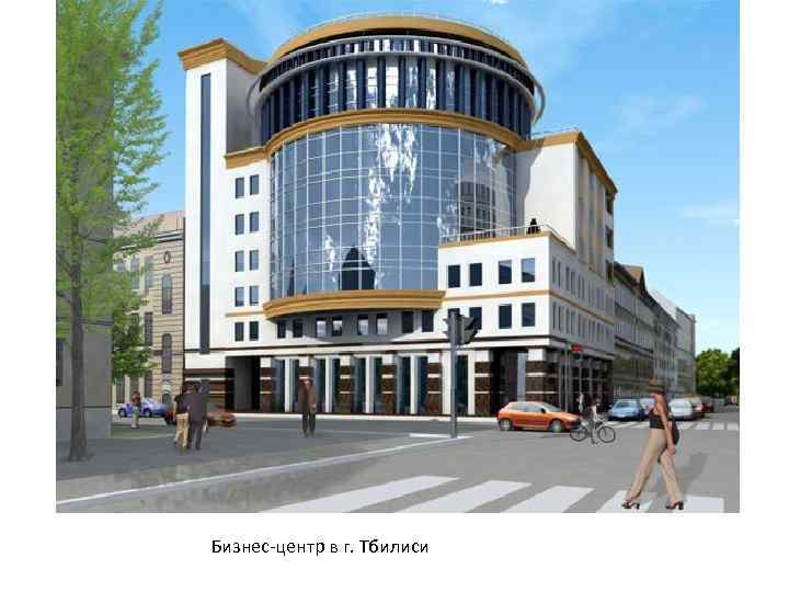 Бизнес центр в г. Тбилиси