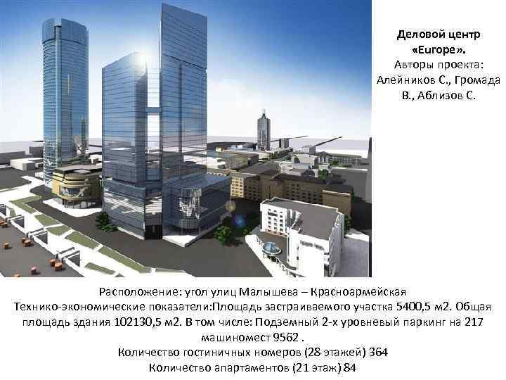 Деловой центр «Europe» . Авторы проекта: Алейников С. , Громада В. , Аблизов С.