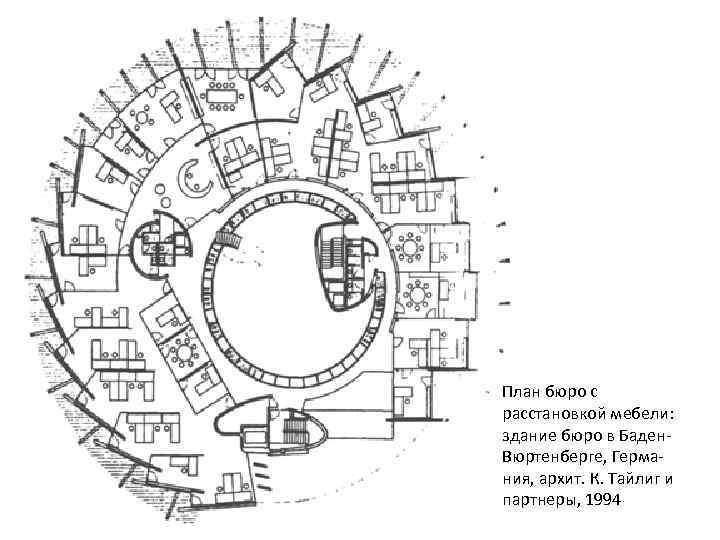 План бюро с расстановкой мебели: здание бюро в Баден Вюртенберге, Герма ния, архит. К.