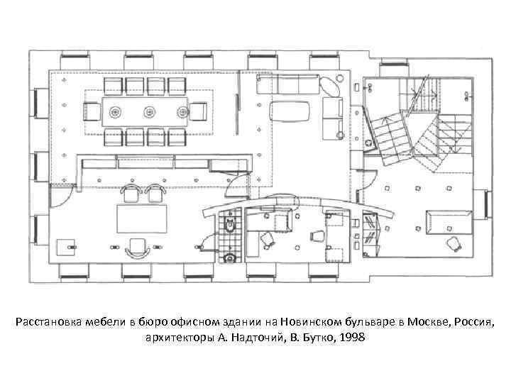 Расстановка мебели в бюро офисном здании на Новинском бульваре в Москве, Россия, архитекторы А.