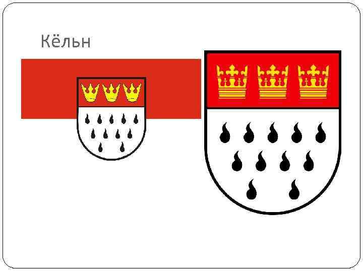 Кёльн