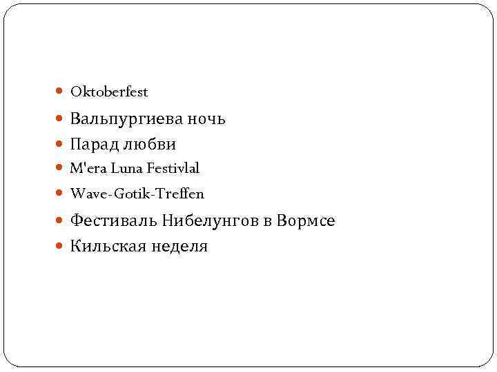 Oktoberfest Вальпургиева ночь Парад любви M'era Luna Festivlal Wave-Gotik-Treffen Фестиваль Нибелунгов в Вормсе