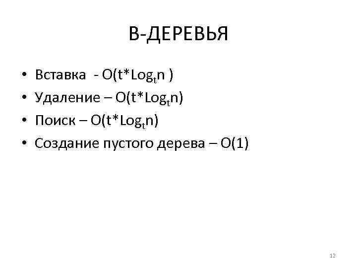 B-ДЕРЕВЬЯ • • Вставка - О(t*Logtn ) Удаление – O(t*Logtn) Поиск – O(t*Logtn) Создание