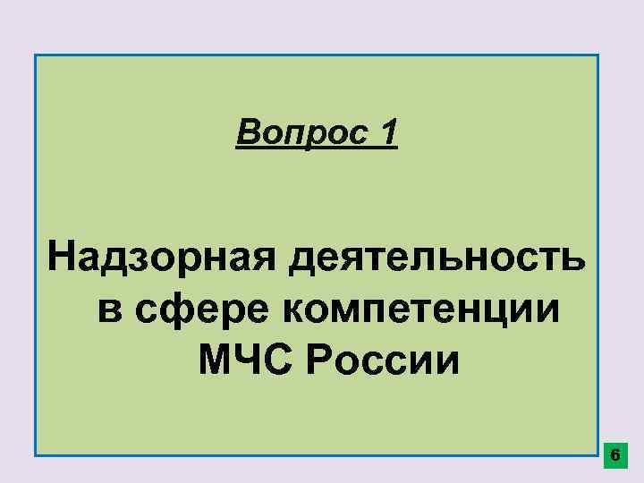 Надзорная деятельность в сфере компетенции мчс россии реферат 3072